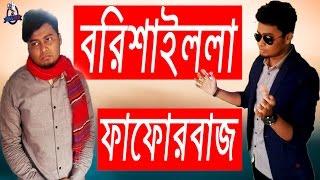বরিশাইল্লা ফাফোরবাজ | Bangla funny natok | Mosharraf Karim | SHAFIQ MAHMUD