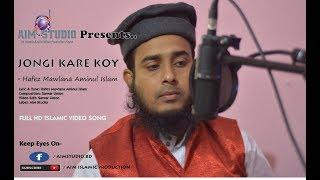 জংগী কারে কয়।Hafez Mawlana Aminul Islam - ইসলামিক বাংলা গান AIM