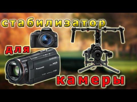 Приспособления для видеосъемки своими руками – качественной и профессиональной
