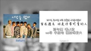 【空耳+中韓字】 iKON - 사랑을 했다 (LOVE SCENARIO)