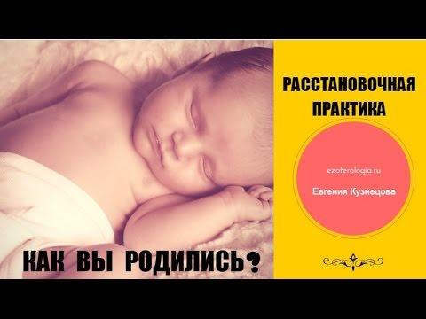 Перинатальные матрицы: как вы родились. Влияние перинатальных матриц на рождение.
