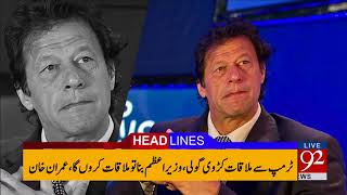 Download video 92 News Headlines 09:00 PM - 14 January 2018 - 92NewsHDPlus