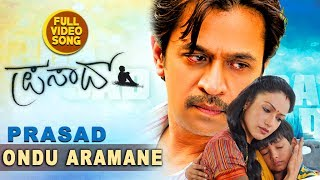Prasad - Kannada Hit Songs | Ondu Aramane Video Song | Prasad Kannada Movie