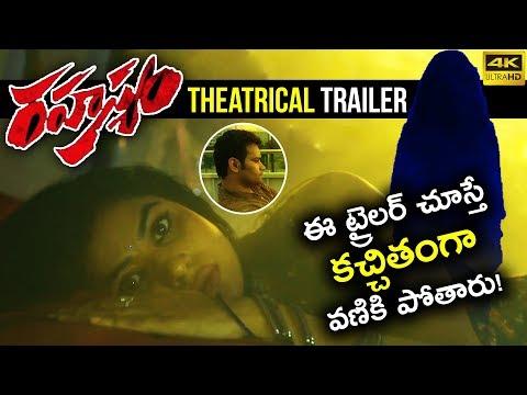 Rahashyam Movie Theatrical Trailer 4K || Latest Telugu Movies 2018 || #RahashyamTrailer || NSE