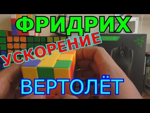 Фридрих.Ускорение ВЕРТОЛЁТдля кубика 3х3.