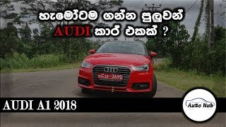 AUDI A1 2018 Review (Sinhala)