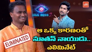 Bigg Boss 2 Telugu Elimination | Reasons for Nutan Naidu Elimination | Nani | Kaushal