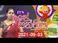 Ape Panthiya 03-09-2021