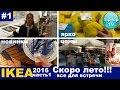 ИКЕА 2016 ЛЕТО// 1 ЧАСТЬ// НОВИНКИ И ЦЕНЫ// IKEA