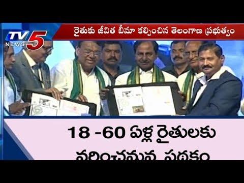 రైతు మరణిస్తే 10 రోజుల్లోనే బీమా సొమ్ము | Jeevitha Bima Pathakam For Farmers | TV5 News