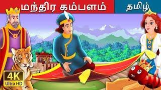 மந்திர கம்பளம் | Fairy Tales in Tamil | Tamil Fairy Tales
