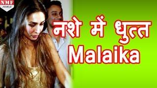 Download नशे में धुत्त होकर Sonam Kapoor पर भड़की  Malaika Arora 3Gp Mp4