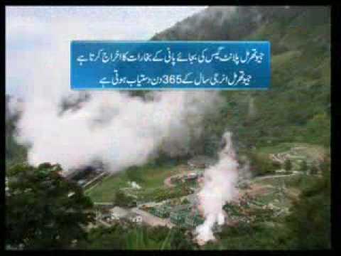 PAKISTAN Energy Geo Thermal.mp4