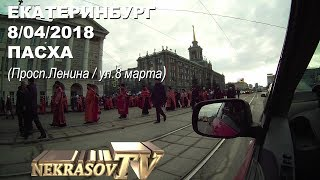 NEKRASOV TV live. Пасха (Екатеринбург, просп.Ленина / ул.8марта) 08.04.2018