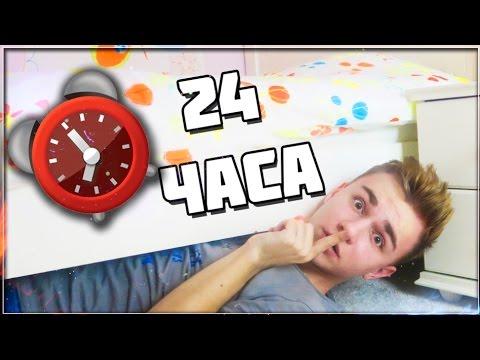 НОЧЬ под КРОВАТЬЮ МОЕЙ СЕСТРЫ  !!! 24 hour under my sister's bed