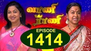 வாணி ராணி - VAANI RANI -  Episode 1414 - 10/11/2017