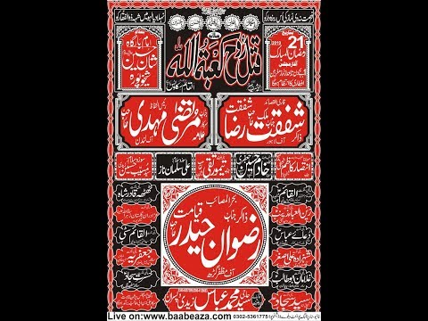 Live Majlis e Aza 21 Ramzan 2019 Imam Bargah Shan e Hussain as Sheikhupura  (www.baabeaza.com)