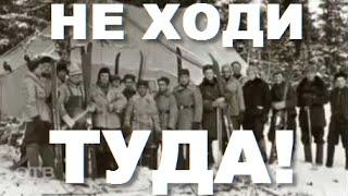 Тайна Горы НЕ ХОДИ ТУДА! Тайна Перевала Дятлова. 29.09.2016