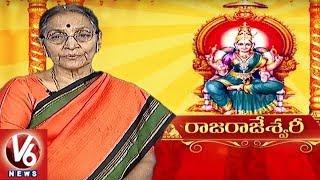 Dussehra: Dr Anantha Lakshmi Explains About Significance Of Raja Rajeshwari