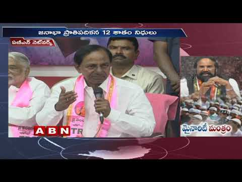 TPCC Chief Uttam Kumar Reddy Interacts With Muslim Minority Leaders | ABN Telugu