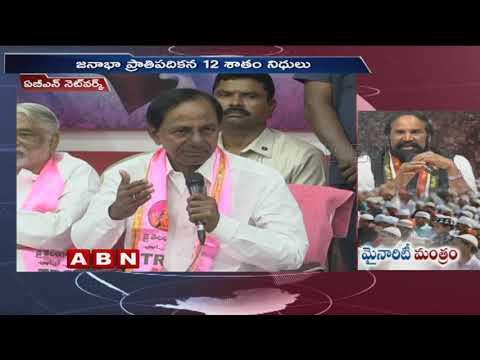 TPCC Chief Uttam Kumar Reddy Interacts With Muslim Minority Leaders | ABN Telugu