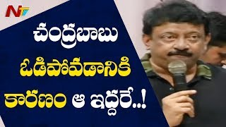 Ram Gopal Varma Press Meet Over Lakshmiand#39;s NTR Movie Controversy | NTV
