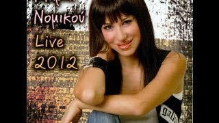 download lagu ΜΑΡΙΑ ΝΟΜΙΚΟΥ Live 2012.mp3 gratis