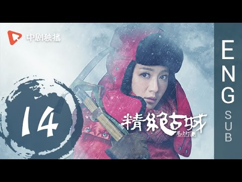 Candle in the Tomb  14 | ENG SUB 【Joe Chen、Jin Dong】