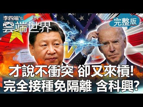 台灣-李四端的雲端世界-20210925 才說不衝突 卻又來槓! 完全接種免隔離 含科興?