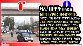 በአዲስ አበባ የእሳት አደጋ በርካታ ንብረት አወደመ - Addis Ababa, EThiopia - DW June 10, 2017