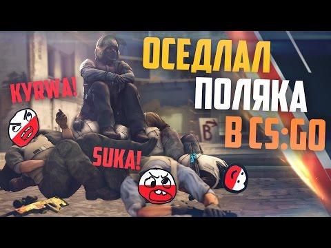 ОСЕДЛАЛ ПОЛЯКА - Троллинг Поляков в CS:GO #5