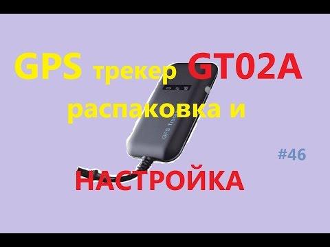 GPS трекер GT02A распаковка и настройка
