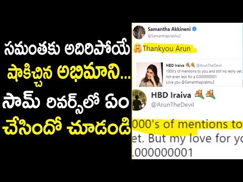 Samantha Akkineni Gives Surprise To Her Fans | Actress Samantha Latest News | Tollywood Nagar