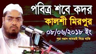 08/06/2018 ইং। পবিত্র শবে কদরের উপহার। মাওলানা হাফীজুর রহমান ছিদ্দীক (কুয়াকাটা)। Bangla waz 2018 |