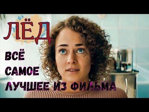 Лёд / Фильм 2018г. / Всё самое лучшее из фильма