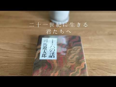 二十一世紀に生きる君たちへ 司馬遼太郎/洗えてアイロンで貼れる布プリ/エネルギーのバランスを整え、自分の才能や可能性…他