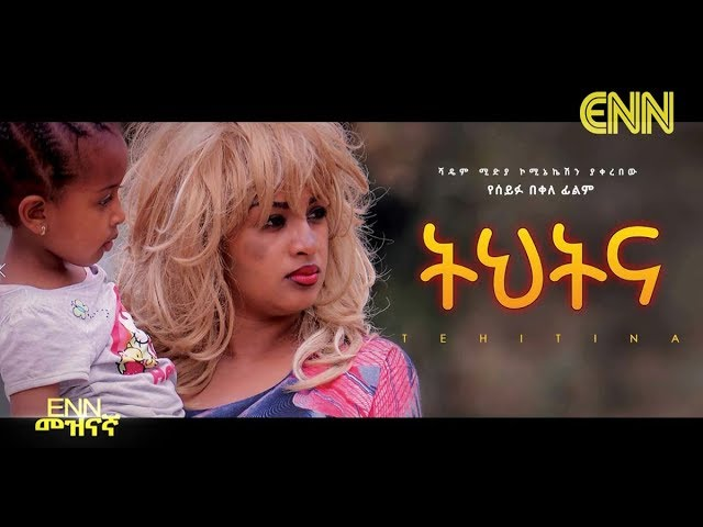 Ethiopia: Tihitena - Ethiopian Movie Review - ENN Entertainment