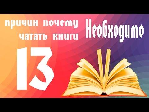 Vzglyad: 13 ПРИЧИН ПОЧЕМУ НЕОБХОДИМО ЧИТАТЬ КНИГИ !?