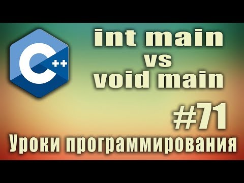 int main или void main. int main vs void main c++. C ++ Для начинающих. Урок #71