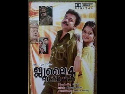 July 4 | Full Malayalam Movie Online | Dileep, Roma video