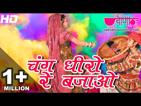 Chang Dhiro Re | Rajasthani Holi Festival Video Songs video