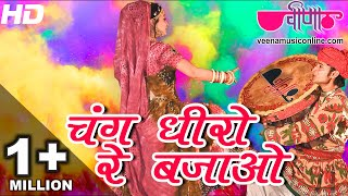 Chang Dheero Re | Latest Rajasthani Holi Video Songs | New Fagan Songs 2016