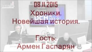События 1917 года. Армен Гаспарян на РСН. 08.11.2015