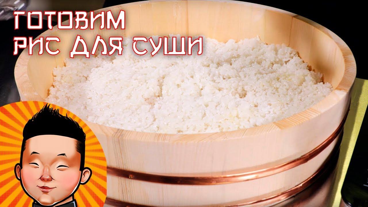 Как сварить рис для суши в домашних  100