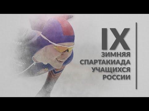 IX зимняя Спартакиада учащихся России по конькобежному спорту. 9 марта.