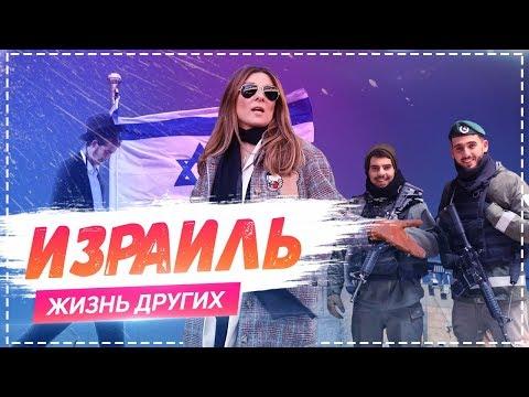 Израиль | Travel-шоу «Жизнь других» 03.03.2019