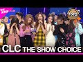 Download Lagu Clc's The First Win! The Show Choice The Show 190212