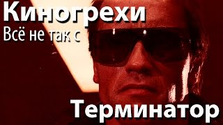 """Киногрехи. Всё не так с фильмом """"Терминатор"""" (rus vo)"""