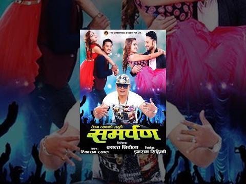 SAMARPAN - New Nepali Full Movie 2017/2073 Ft. Rozan Rakhal, Ranju Sharma
