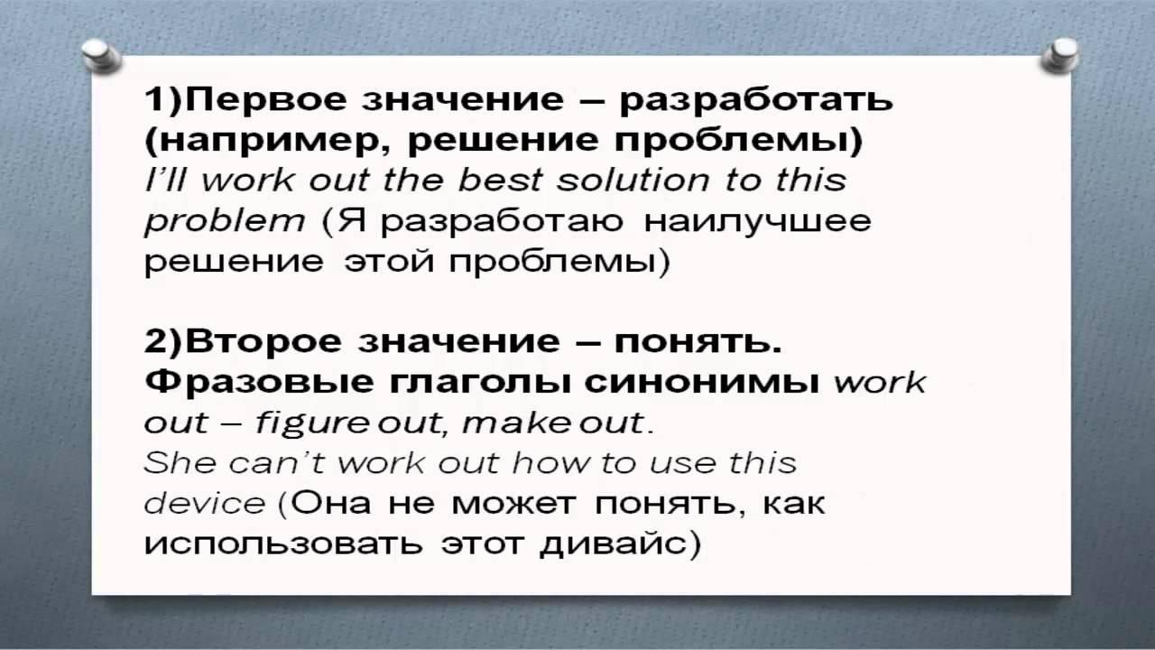 Pass out — с английского на русский